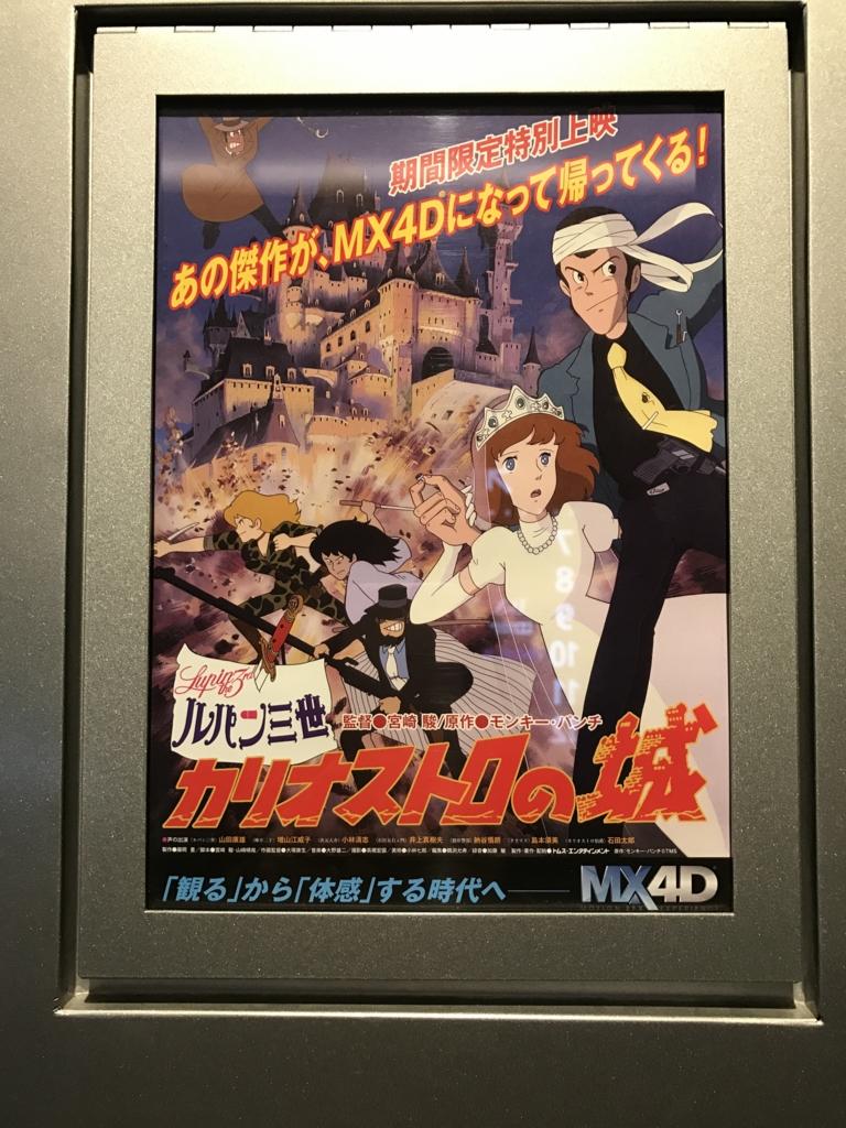 「ルパン三世 カリオストロの城」MX4D 特別上映 ポスター