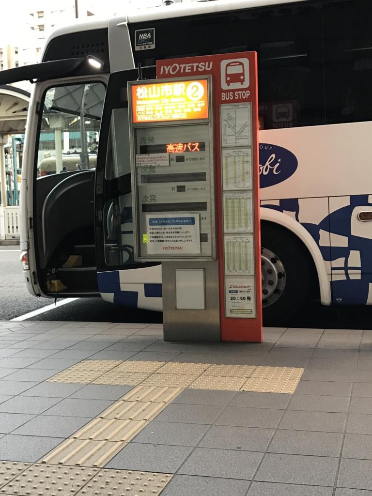 愛媛県松山市駅ビル前 高速バス乗り場