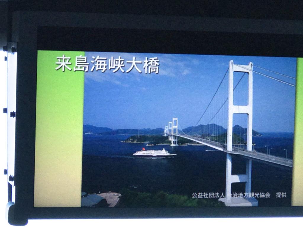 「しまなみ海道」高速バス「キララ エクスプレス」テレビで橋の説明 来島海峡大橋
