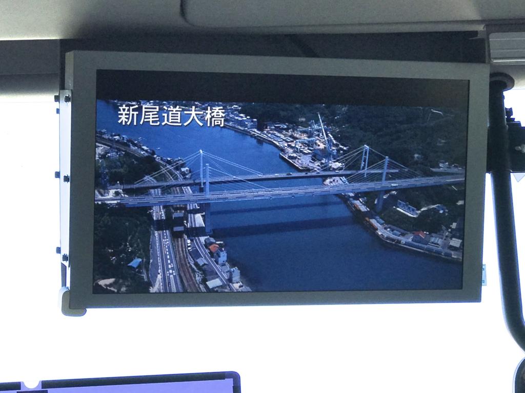 「しまなみ海道」高速バス「キララ エクスプレス」テレビで橋の説明 新尾道大橋
