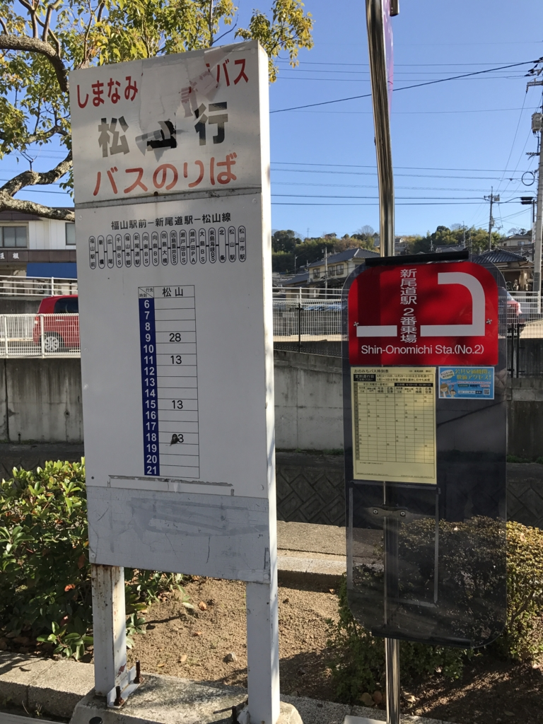 「しまなみ海道」高速バス「キララ エクスプレス」新尾道駅 バス停