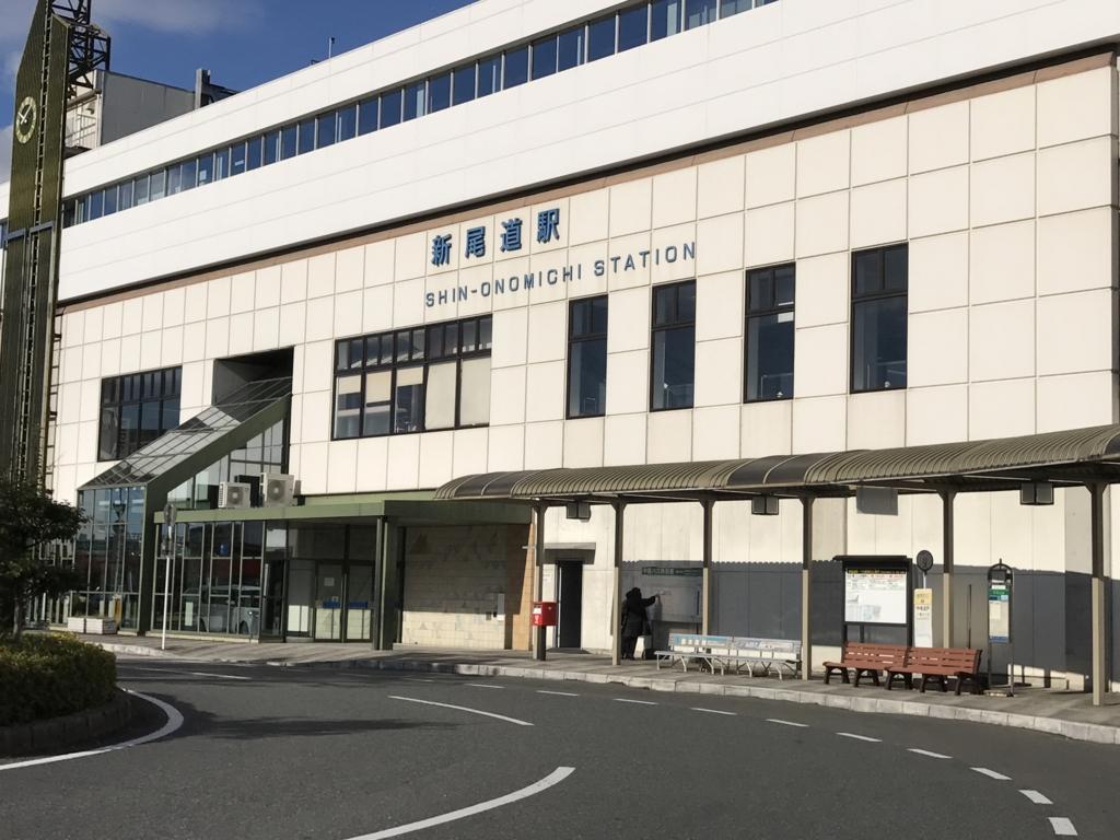 JR新尾道駅
