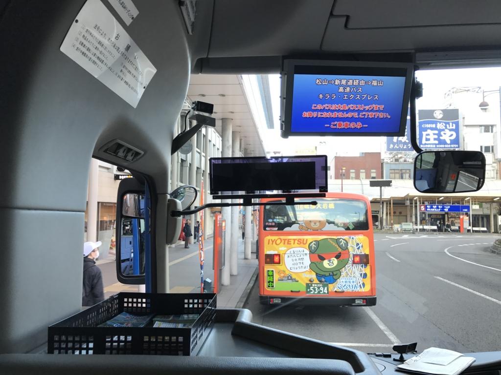 愛媛県松山市駅ビル前 高速バス乗り場 「キララエクスプレス」乗車