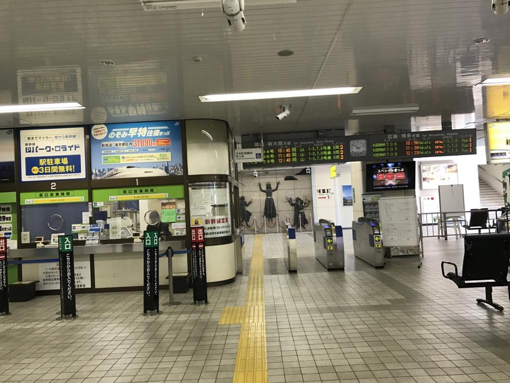 JR新尾道駅 改札