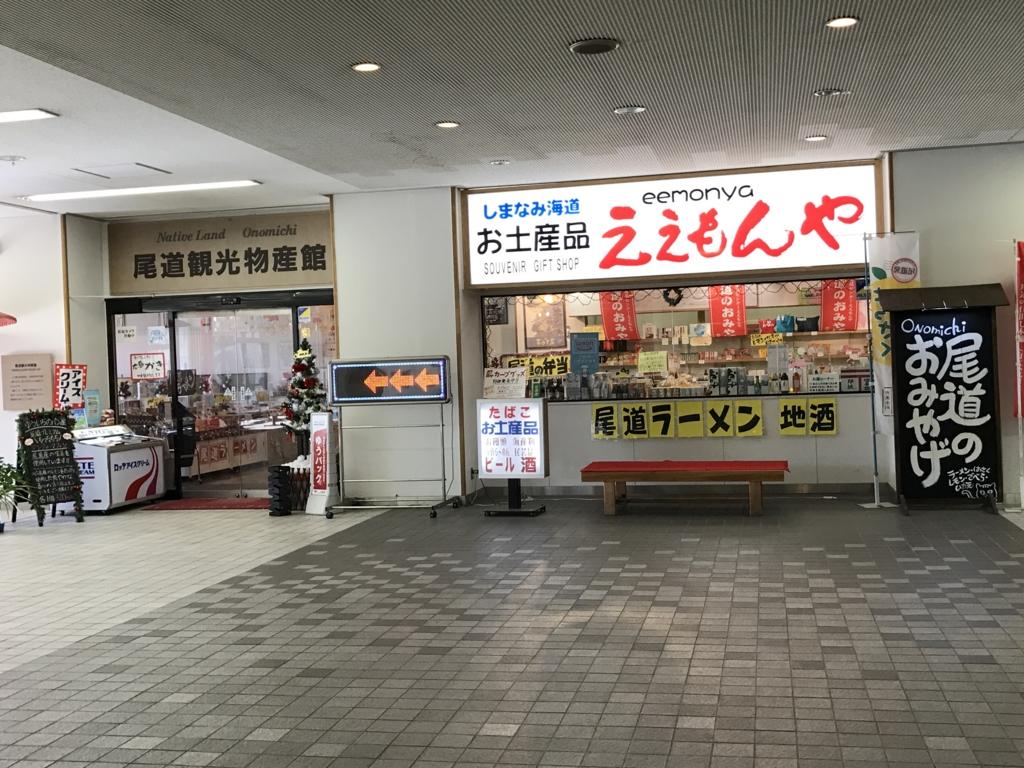 JR新尾道駅 改札外 お土産