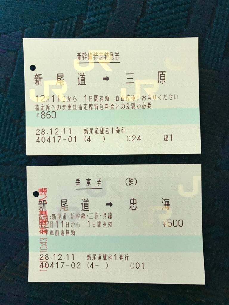 三原から忠海 JR乗車券、新幹線特急券