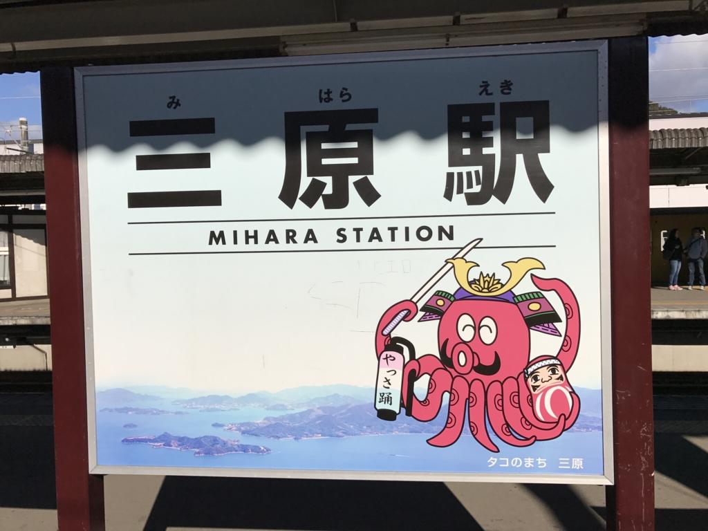 呉線ホーム 三原駅タコさん看板
