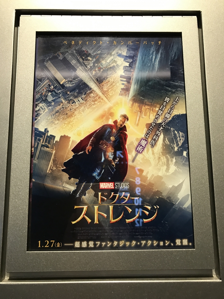 「ドクター・ストレンジ」ポスター