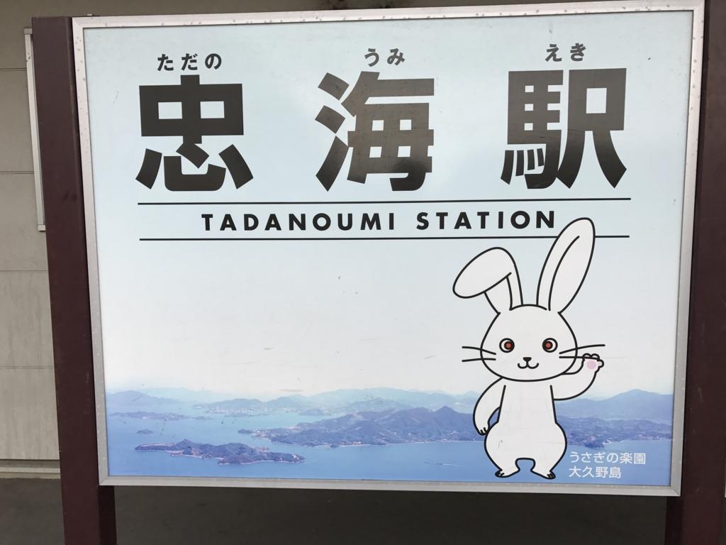 広島県 呉線 忠海駅 ウサギさん看板