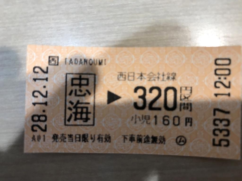JR乗車券 忠海駅から三原駅まで320円