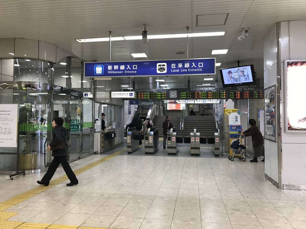 JR三原駅 改札