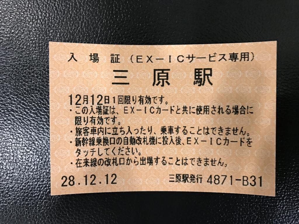 JR三原駅 新幹線改札までの 入場証