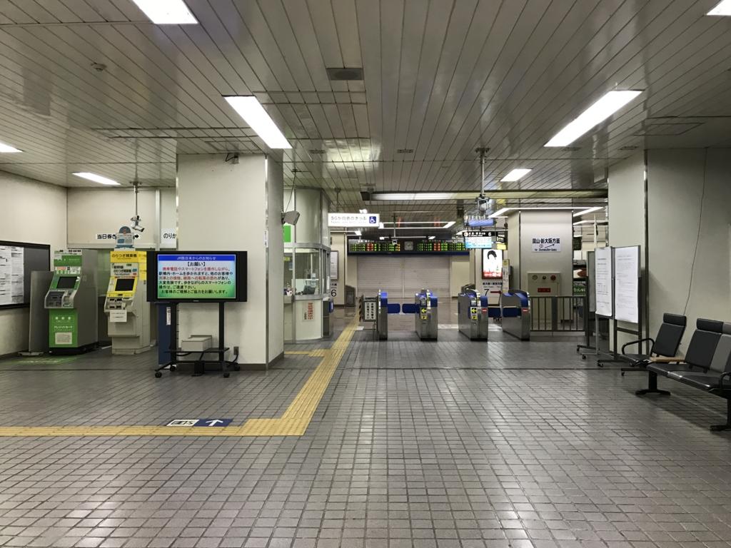 JR三原駅 新幹線改札