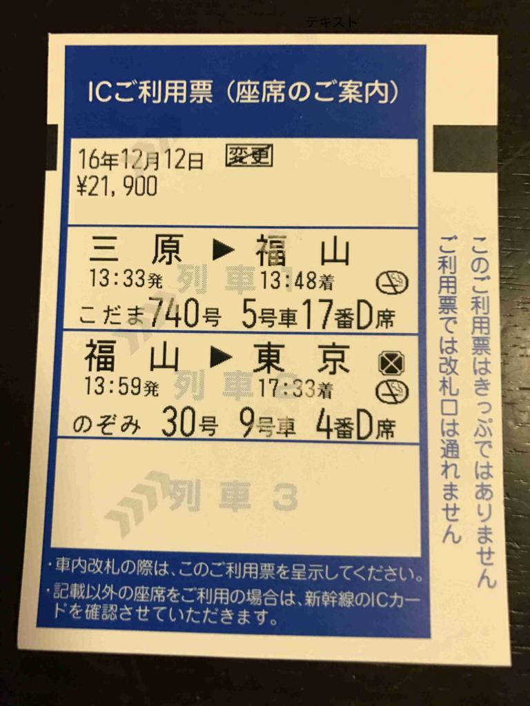 R三原駅 新幹線改札 EX-IC利用時の ICご利用票