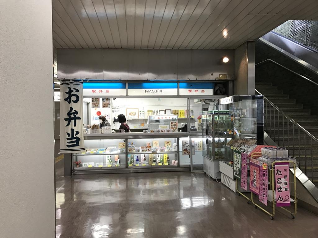 JR三原駅 新幹線改札内 売店