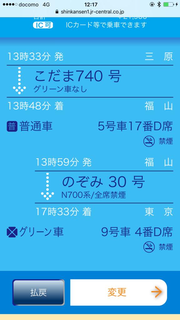 EX-ICカードで予約内容 三原から東京
