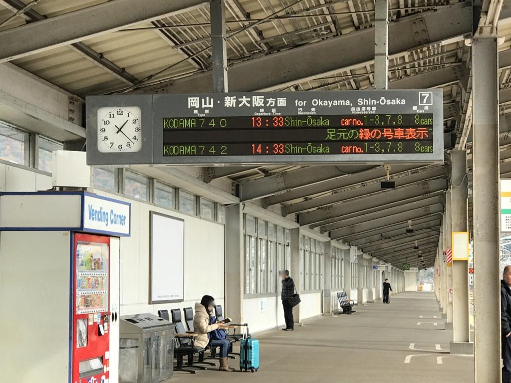JR三原駅 東京行き 新幹線ホーム