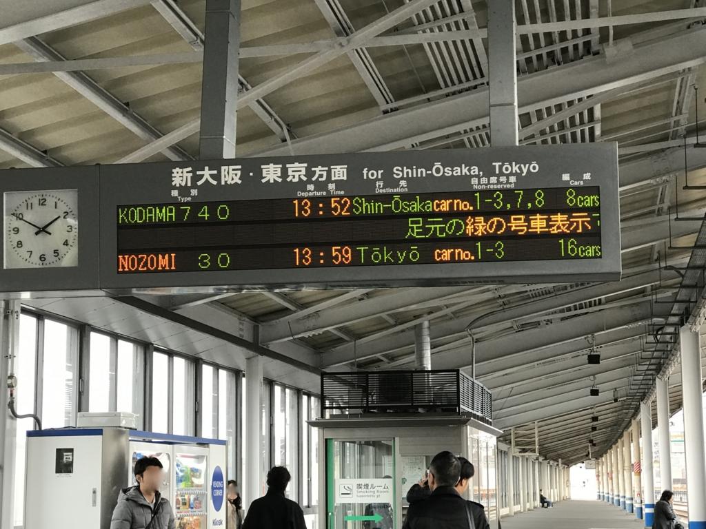 JR福山駅 東京行き 新幹線ホーム width=