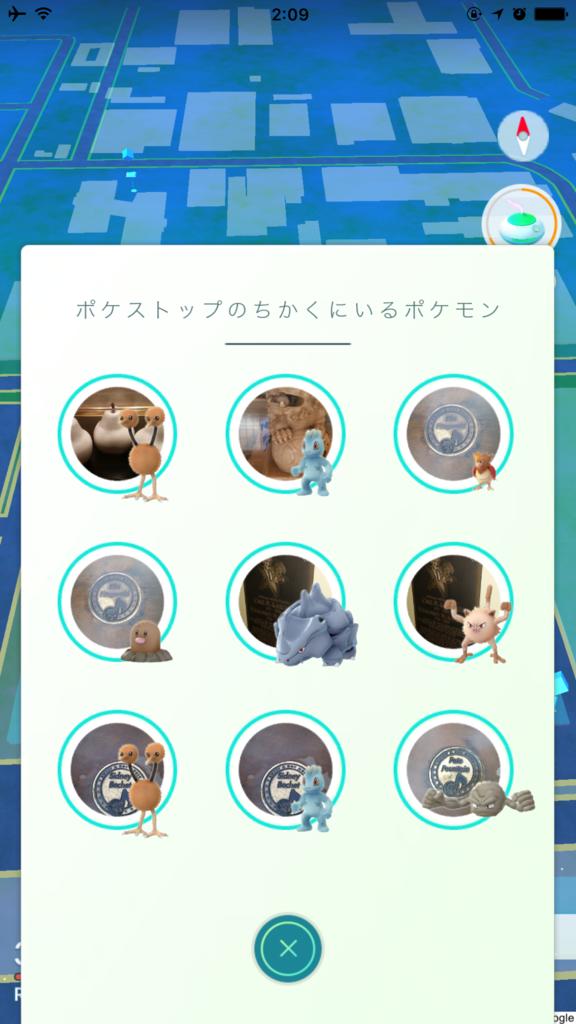 PokemonGO(ポケモンGO)アメリカでの「ちかくにいるポケモン」画面
