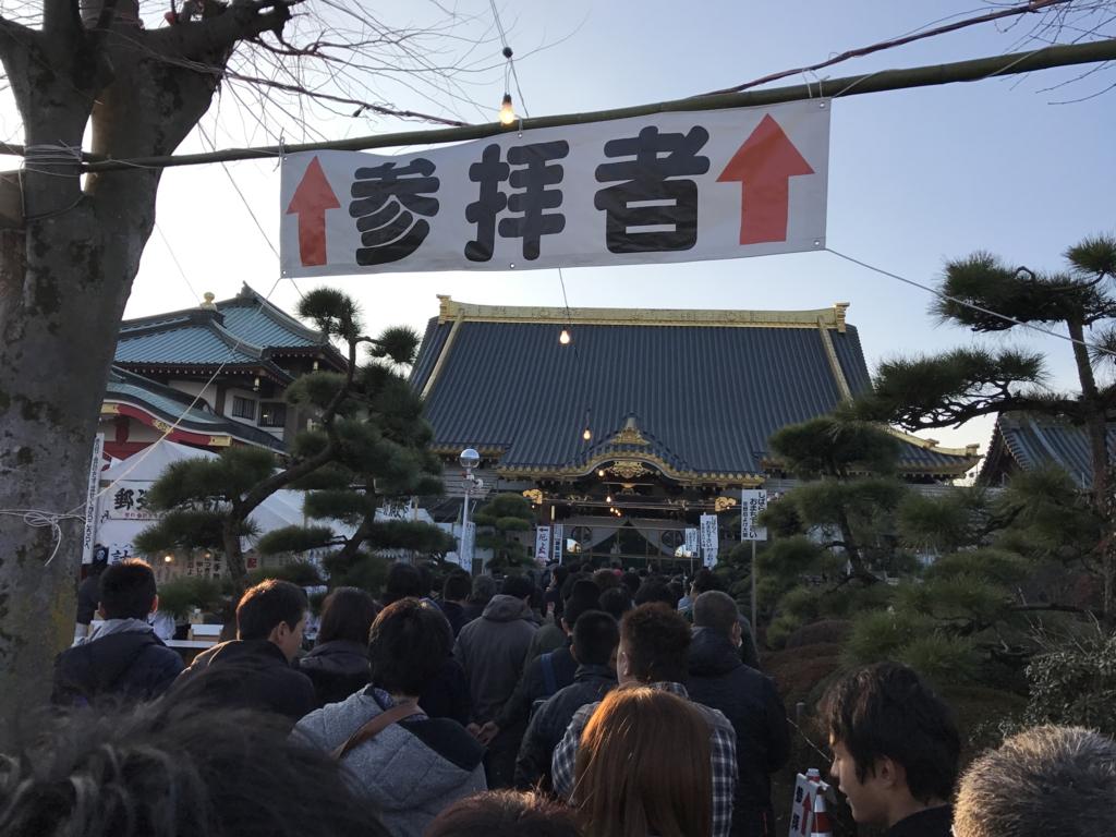 「佐野厄除け大師初詣」2017年1月3日 参拝の列 お堂が見えて
