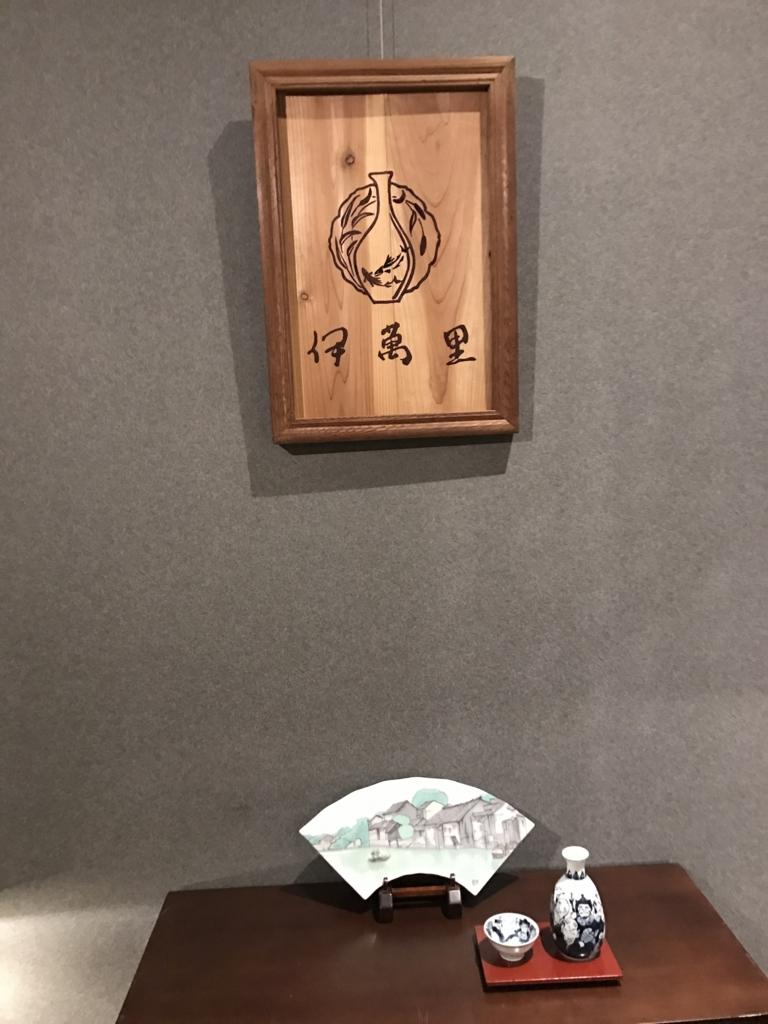 足利の料亭「伊萬里」店内へ