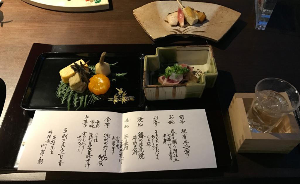 足利の料亭「伊萬里」料理 前菜、お造り、焼き物