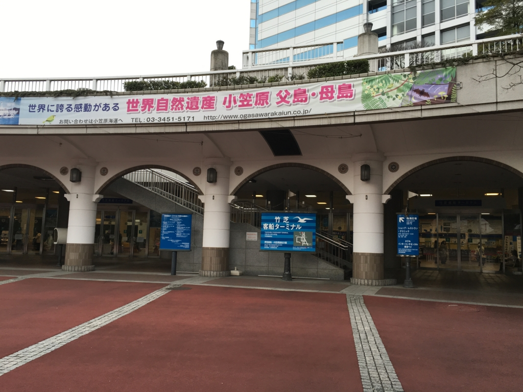 竹芝桟橋 1階入り口