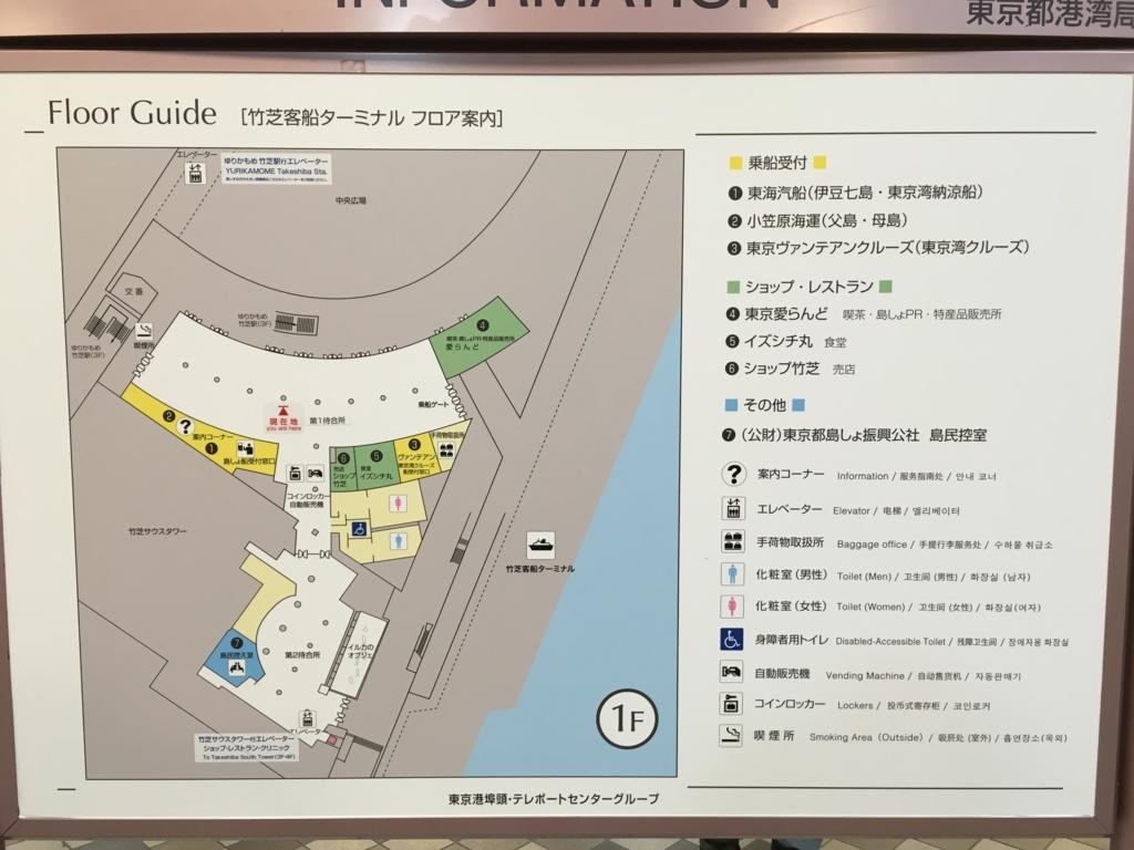竹芝桟橋 1階フロアガイド