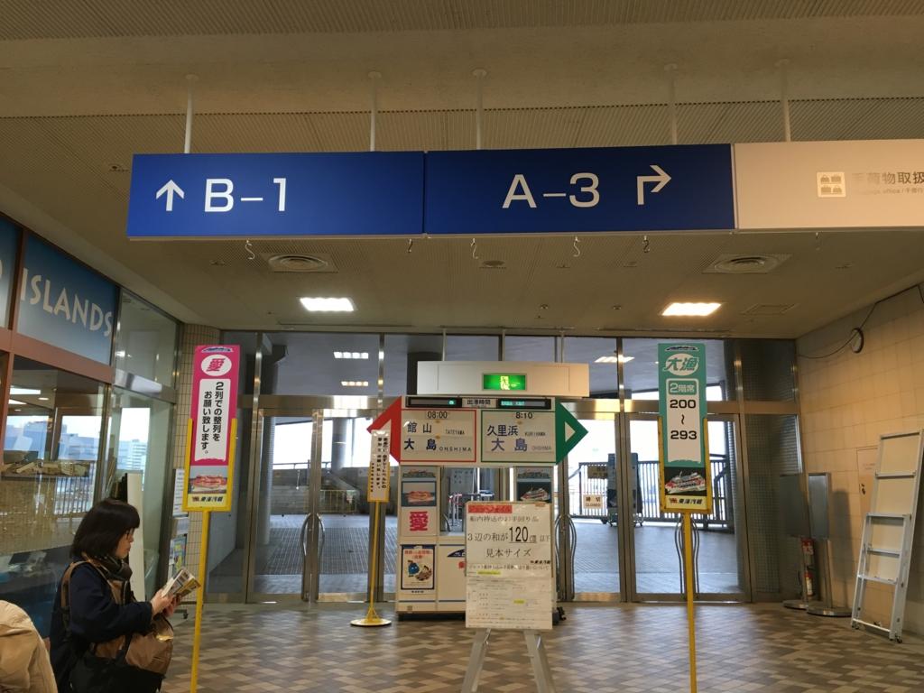 竹芝桟橋 1階 乗り場入り口