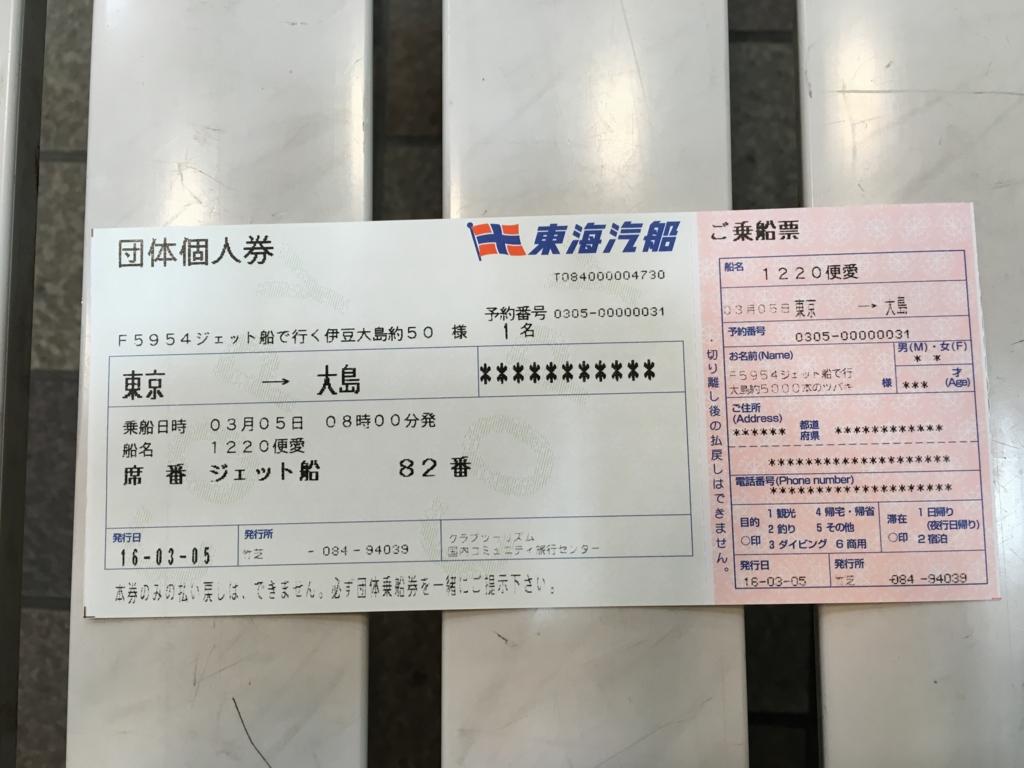 東海汽船 東京-大阪 団体個人券