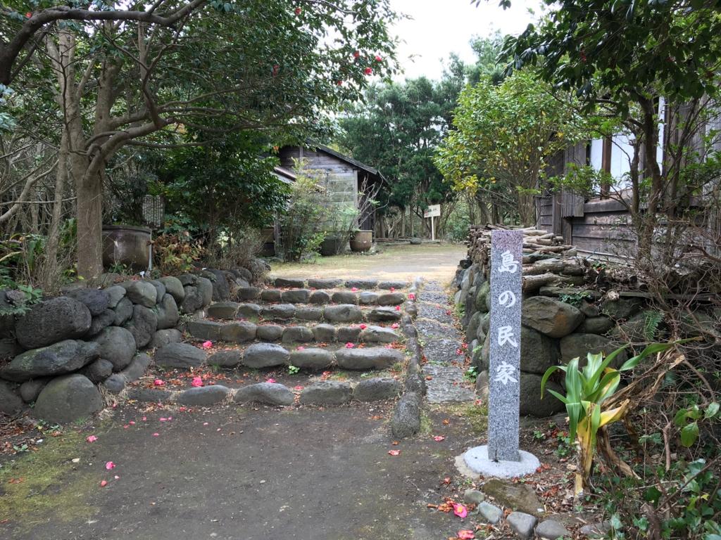 大島町郷土資料館 暮らしを再現した古民家