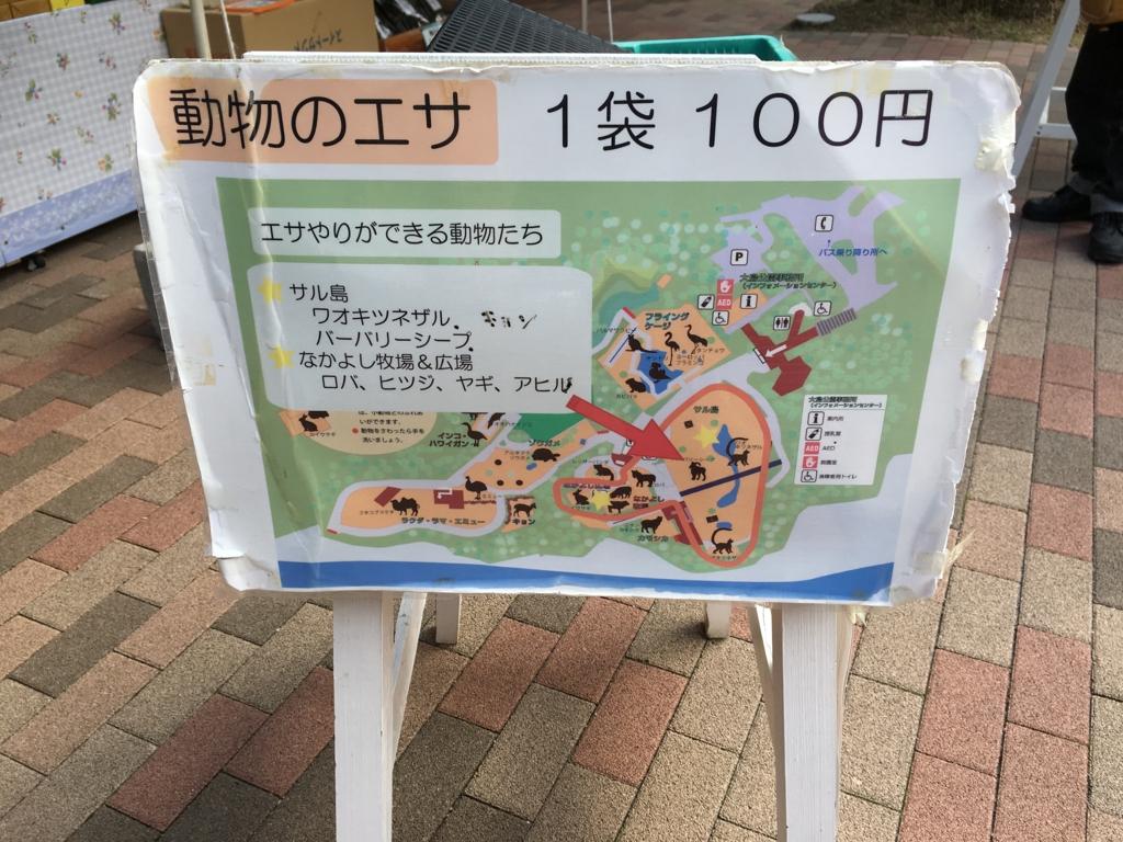 伊豆大島 動物園 売店で エサの販売
