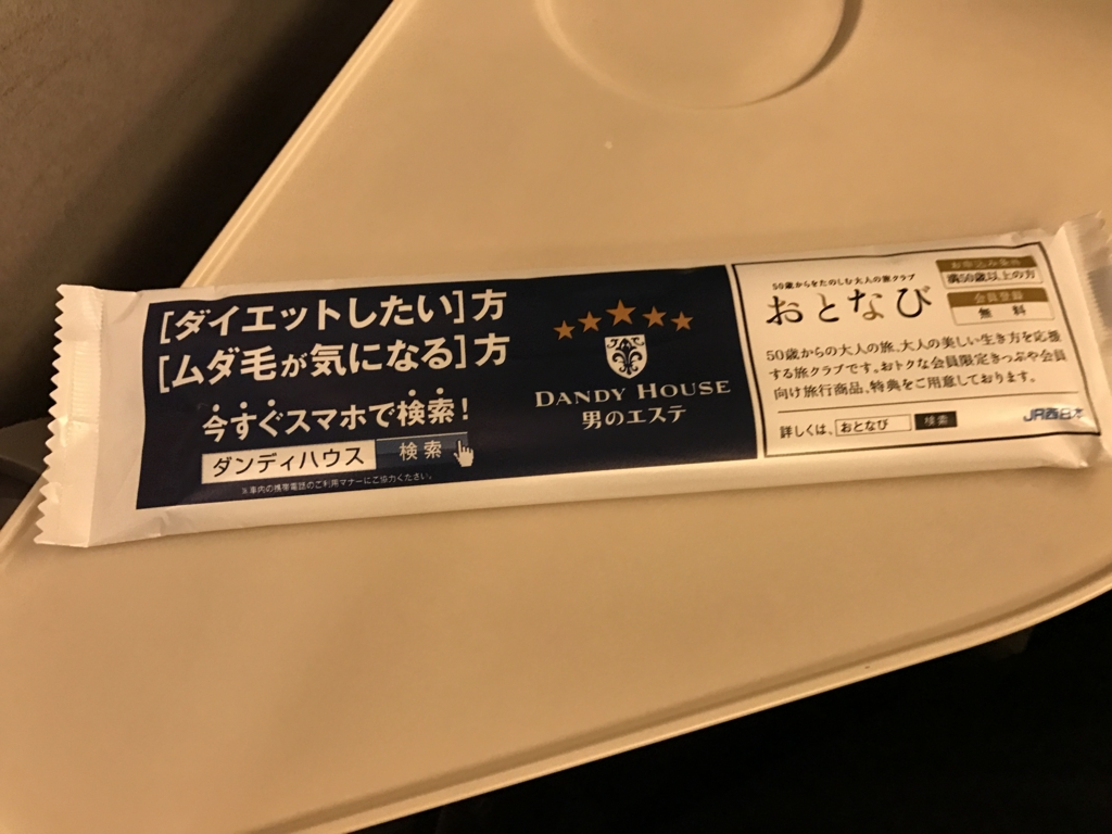 JR新幹線のぞみ 東京行き グリーン車のお手拭き