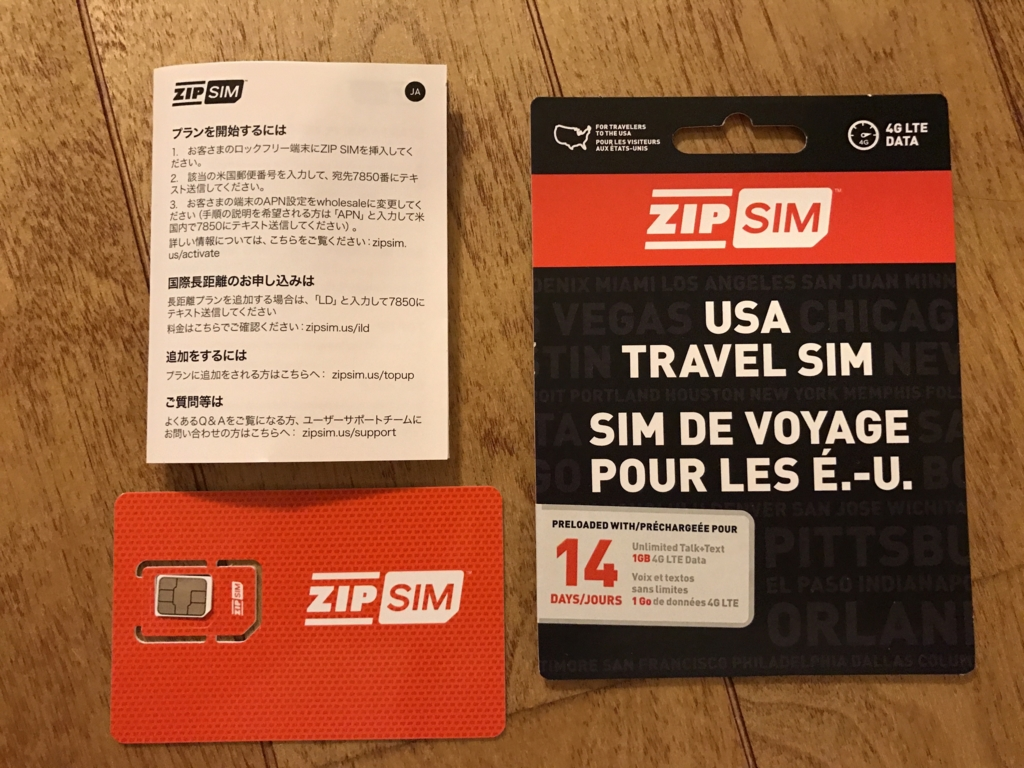 ZIP SIM 通話+SMS+データ通信1GB、14日間 アメリカ用プリペイドSIM