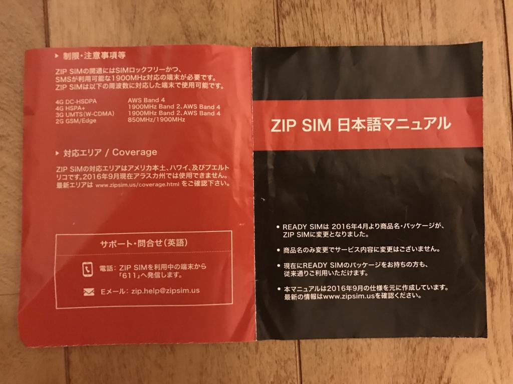 ZIP SIM 通話+SMS+データ通信1GB、14日間 アメリカ用プリペイドSIM マニュアル 表紙