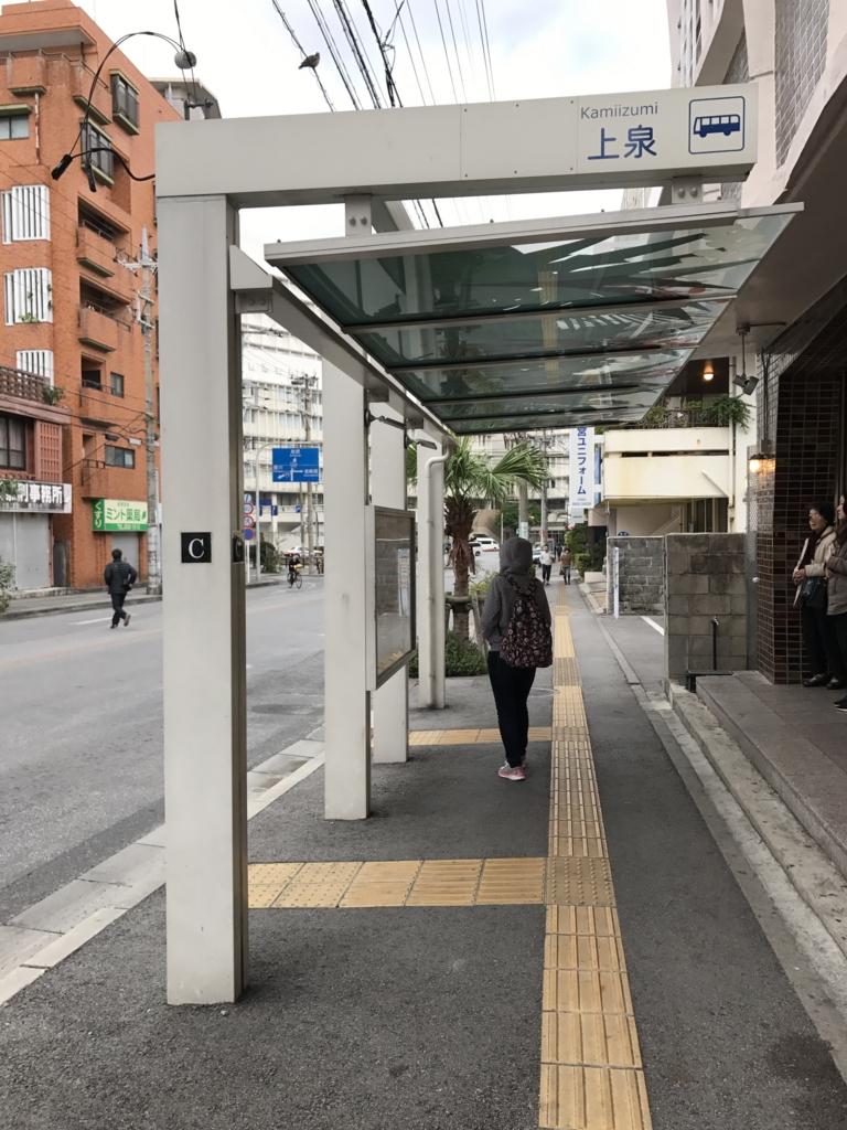 「上泉」バス停