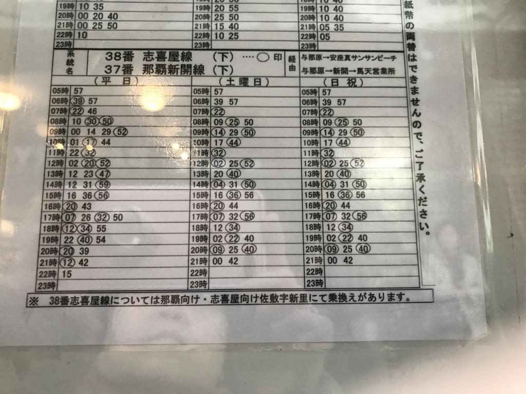 「上泉」バス停 38番 「志喜屋線」の時刻表