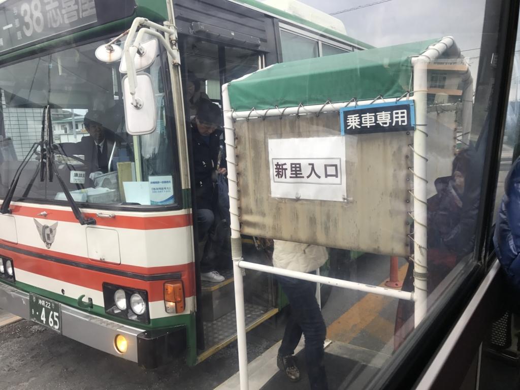 38番 「志喜屋線」、「新里入口」バス停で車輛乗換
