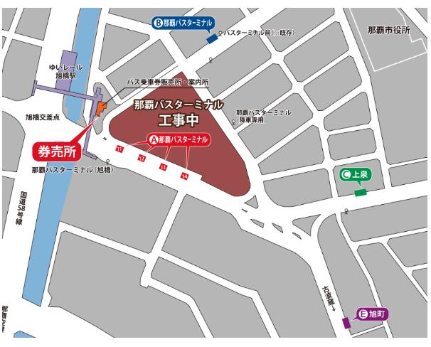 那覇バスターミナル 工事中 のため 「上泉」駅始発