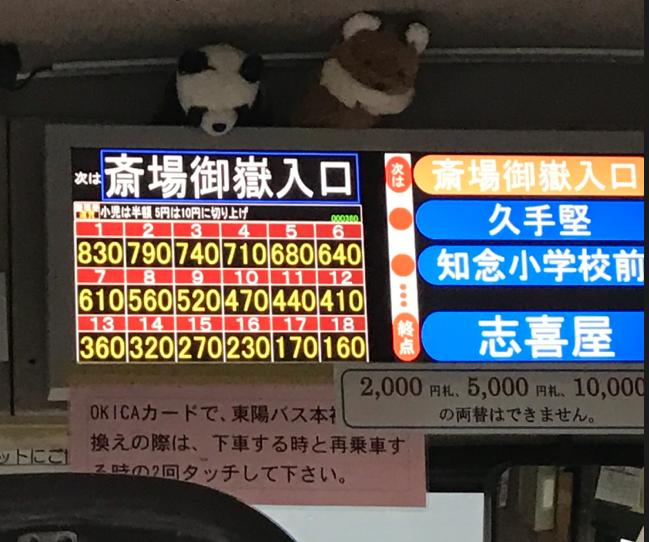 「上泉」38番 「志喜屋線」「斎場御嶽入口」到着 830円