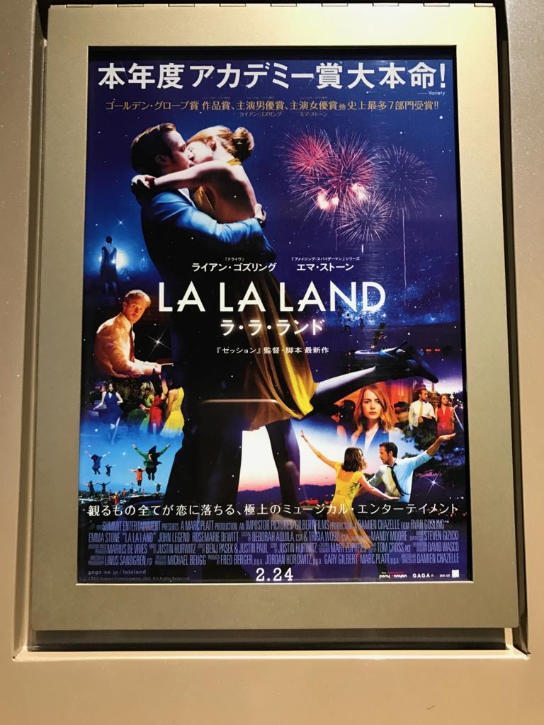 LA LA LAND(ラ・ラ・ランド)ポスター