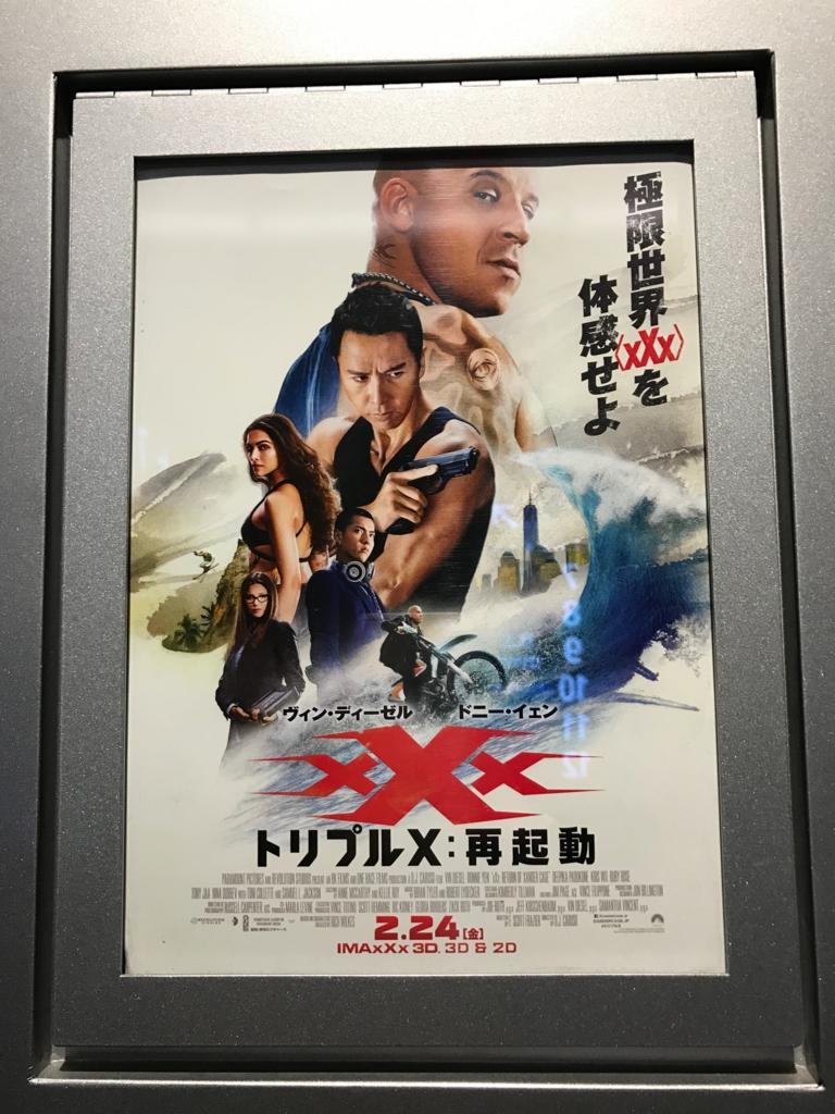 「トリプルX:再起動」ポスター