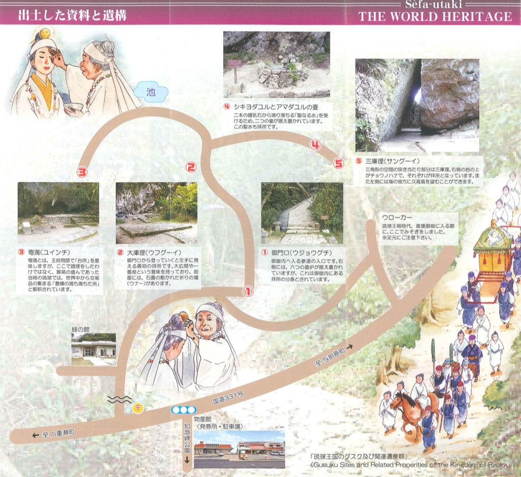「斎場御嶽」マップ