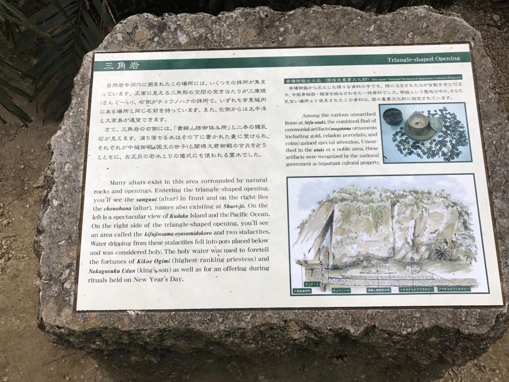 「斎場御嶽」三角岩 案内版
