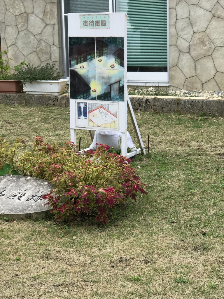 「斎場御嶽」「緑の館 セーファ」前の芝生「御待御殿」跡