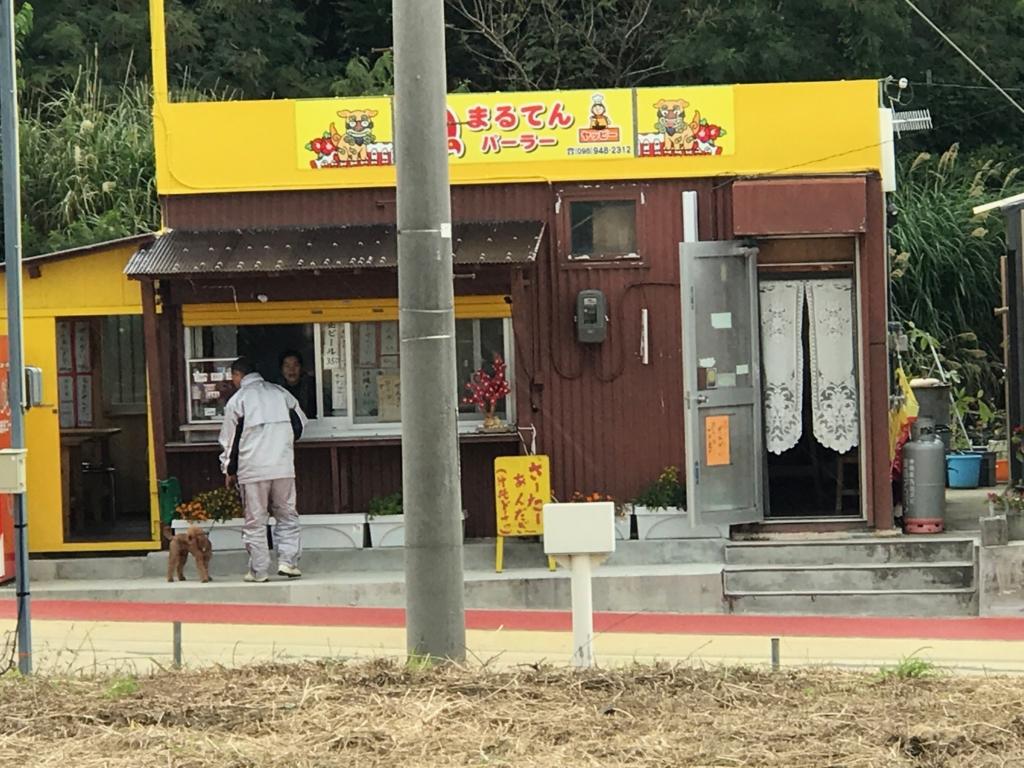 「斎場御嶽」帰り道 「さーたーあんだぎー」が美味しかったお店「まるてんパーラー」