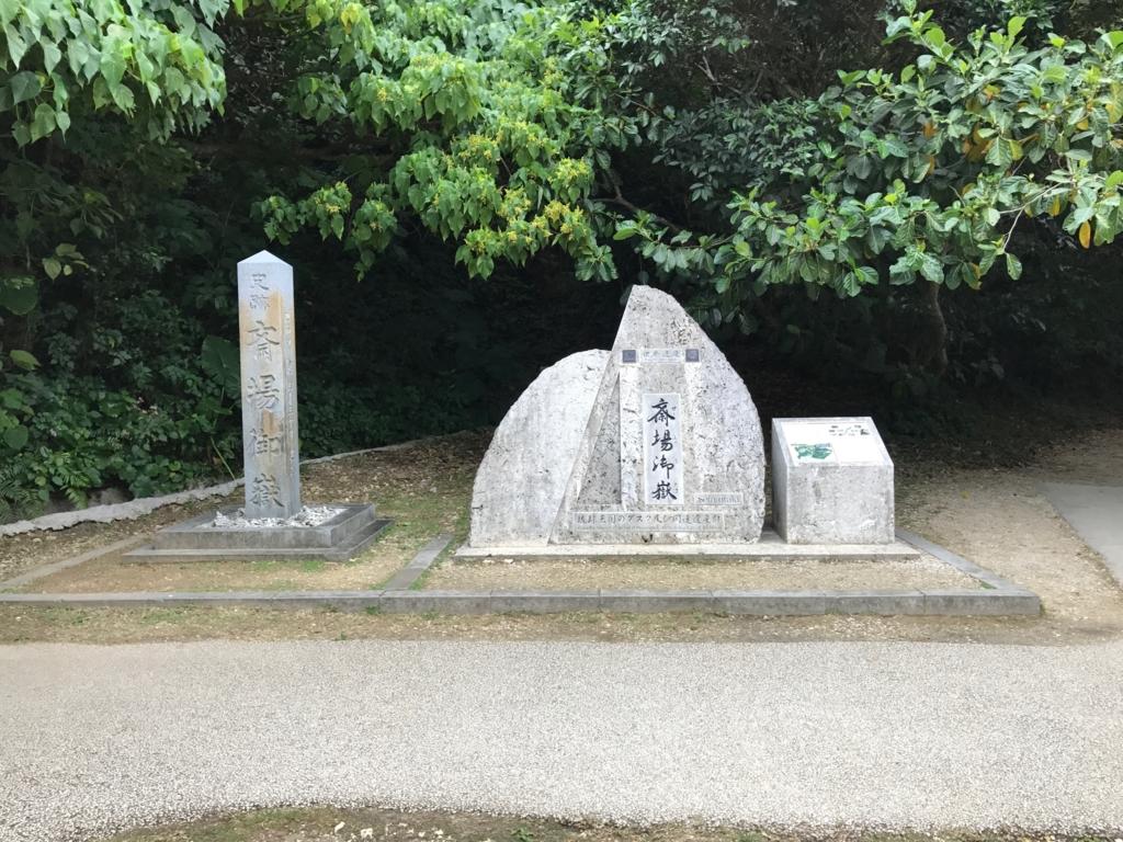「斎場御嶽」世界遺産 碑