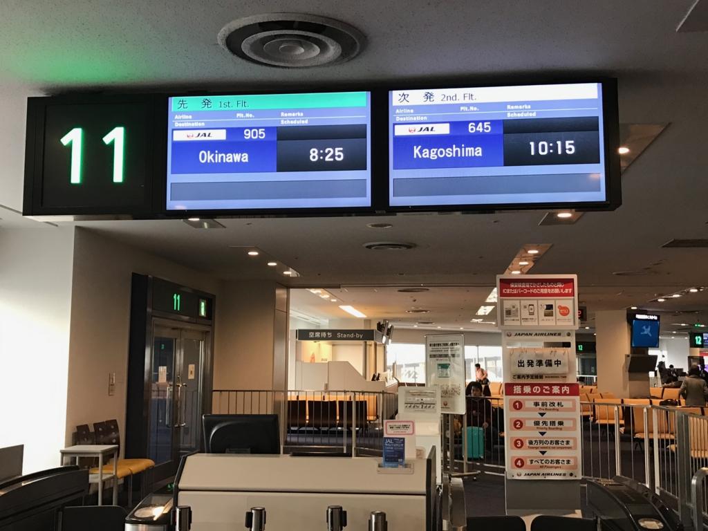 羽田空港 国内線第1ターミナル 11番ゲート