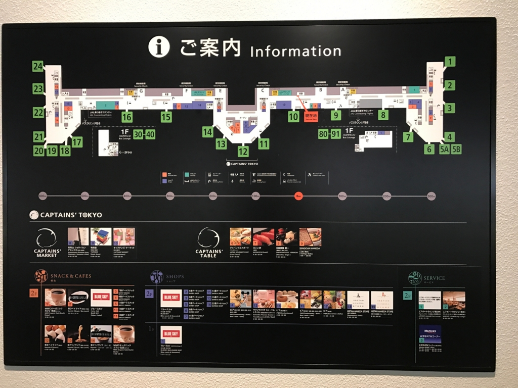 羽田空港 国内線第1ターミナル マップ