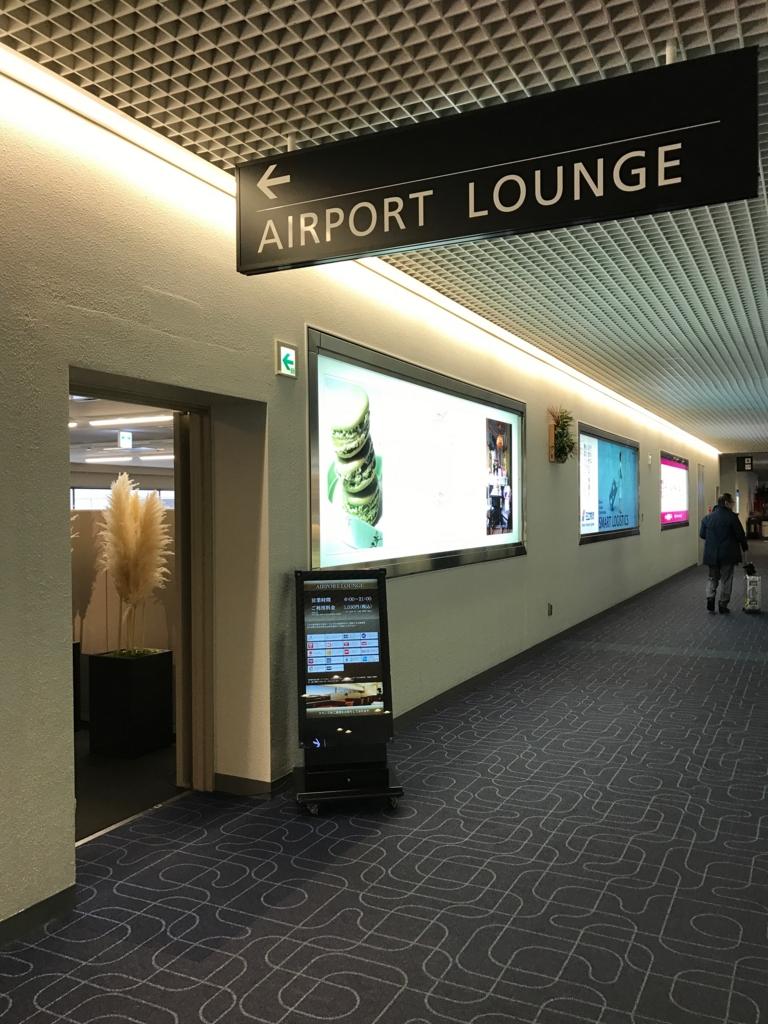 羽田空港 国内線第1ターミナル エアポートラウンジ 南(臨時) 入り口